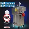 旭恩30KG全自动商用燃气蒸汽发生器锅炉