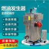 工地采用燃气蒸汽发生器应用